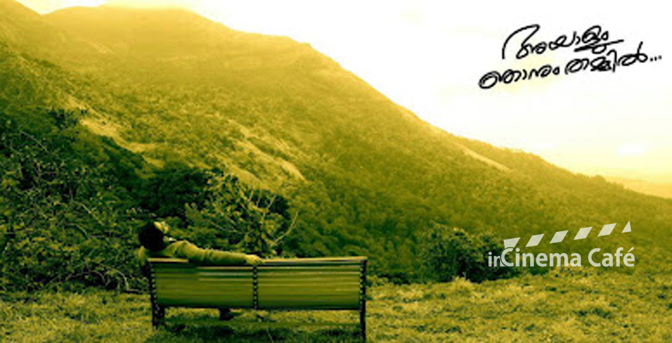 Ummayum Njanum Malayalam Stories Picture & Download File